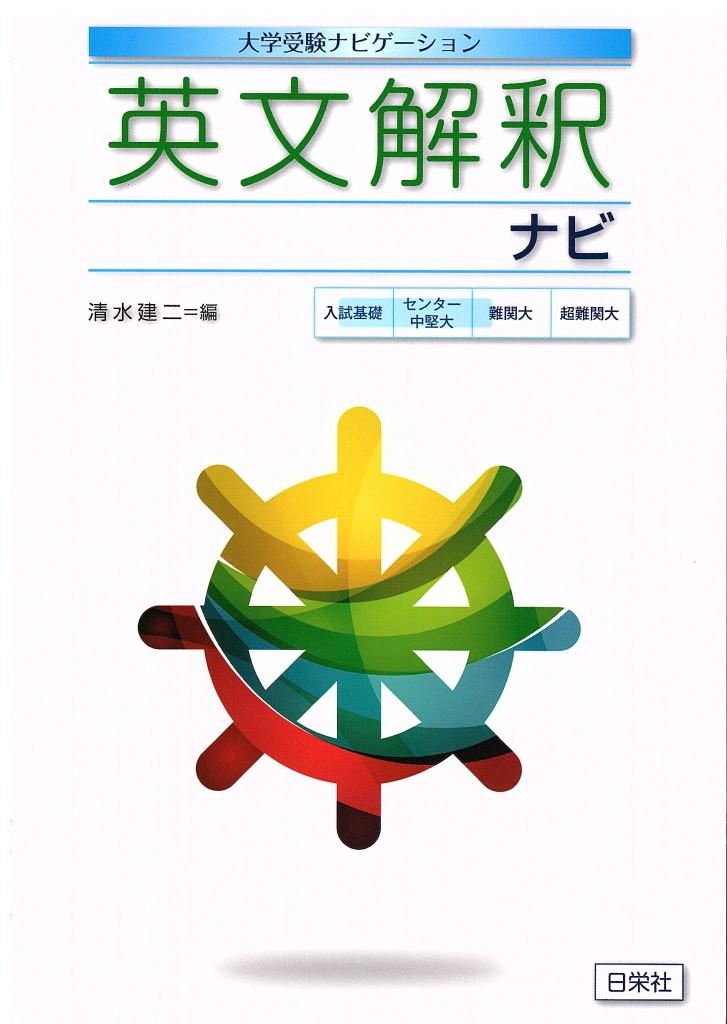 【大学受験ナビゲーション】英文解釈ナビ
