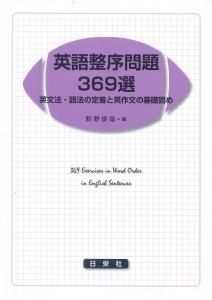 英語整序問題369選 英文法・語法の定着と英作文の基礎固め