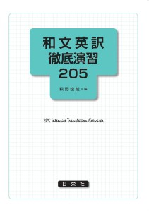 和文英訳徹底演習 205