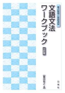 文語文法ワークブック 〈三訂版〉