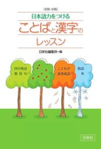 [受験・就職] 日本語力をつける ことばと漢字のレッスン