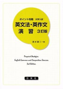 ポイント攻略 大学入試 英文法・英作文演習〈3訂版〉