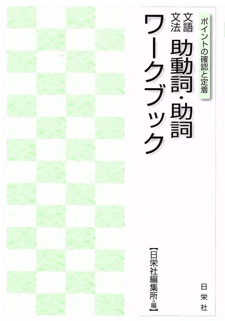 文語文法  助動詞・助詞ワークブック
