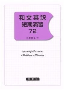 和文英訳短期演習 72