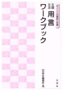 文語文法  用言ワークブック